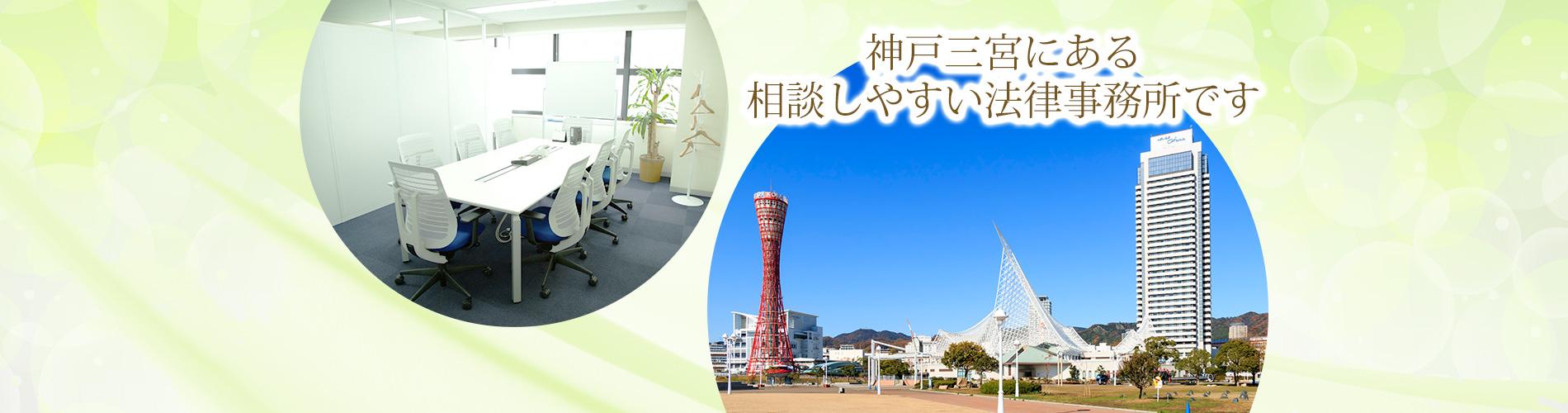 神戸に息づき、神戸と共に生きる、法律事務所。